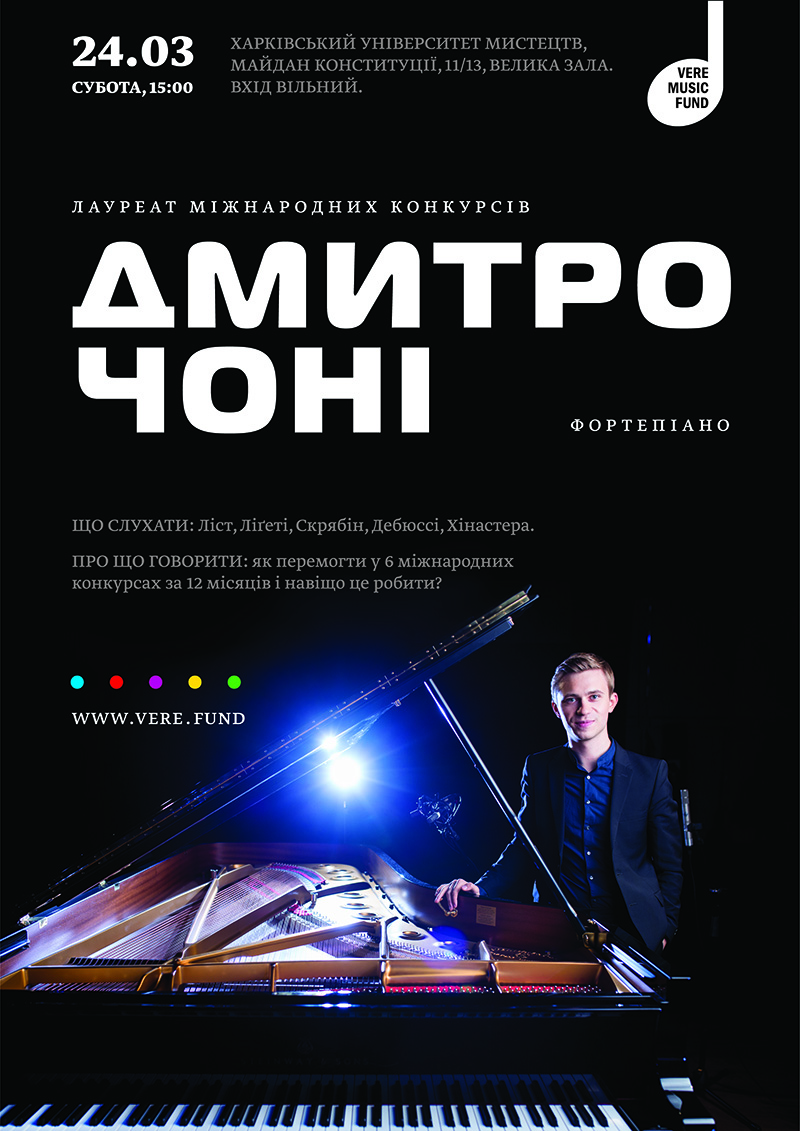 Дмитрий Чони